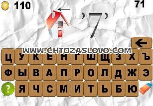 100 ребусов часть 11 ответ на уровень 71