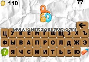 100 ребусов часть 1 ответ на уровень 77