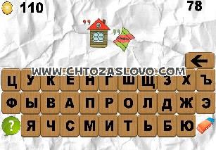 100 ребусов часть 1 ответ на уровень 78