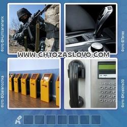 Ответ на уровень 108: автомат