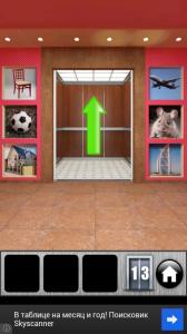100 дверей побег 13 уровень