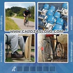 Ответ на уровень 140: педаль