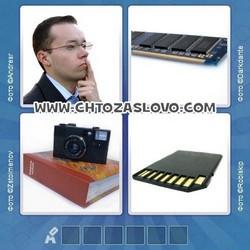 Ответ на уровень 149: память