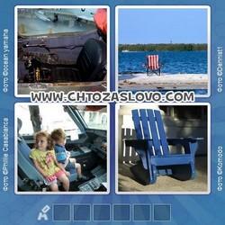 Ответ на уровень 156: кресло