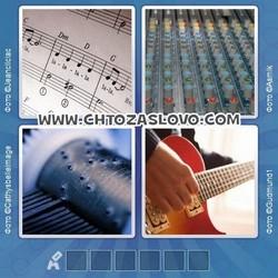 Ответ на уровень 184: музыка