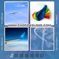 Ответ на уровень 186: воздух