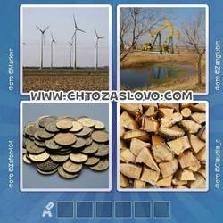 Ответ на уровень 196: ресурс