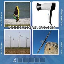 Ответ на уровень 226: ветер