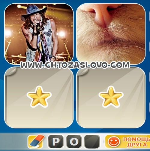 Ответы на игру самый умный угадай слово по картинкам все уровни 5