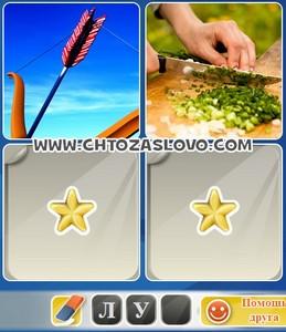 Ответ: лук