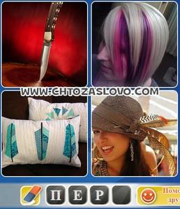 Ответ: перо