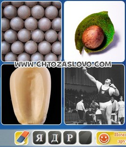 Ответ: ядро