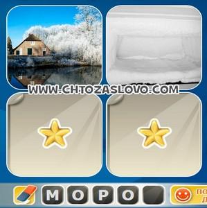 Ответ: мороз