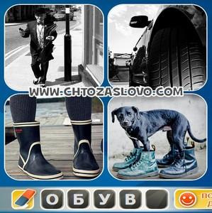 Ответ: обувь