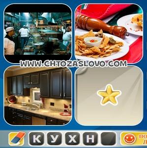 Ответ: кухня