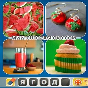 Ответ: ягода