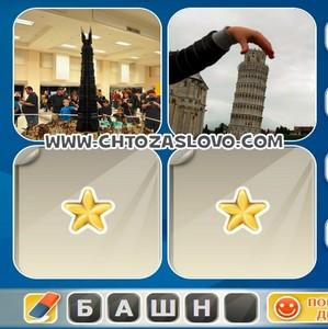 Ответ: башня