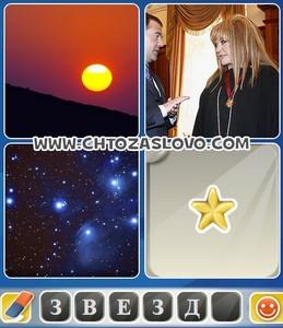 Ответ: звезда