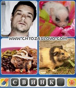 Ответ: свинка