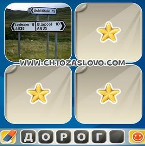 Ответ: дорога