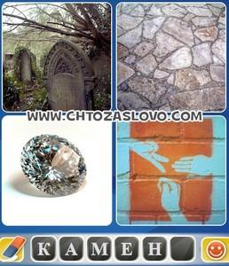 Ответ: камень