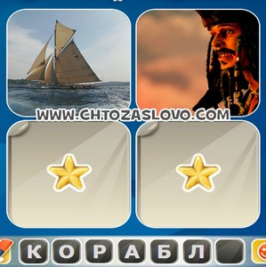 Ответ: корабль