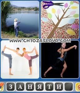 Ответ: занятие
