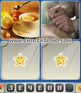 Ответ: лечение