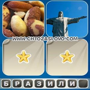 Ответ: Бразилия