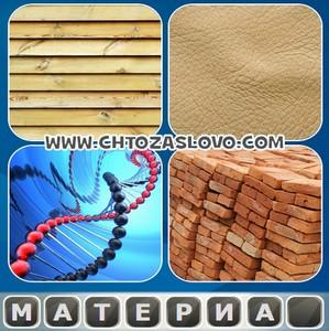 Ответ: материал