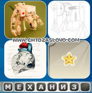 Ответ: механизм