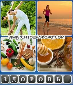 Ответ: здоровье