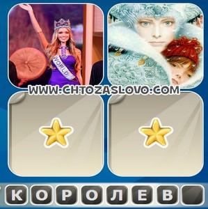 Ответ: королева