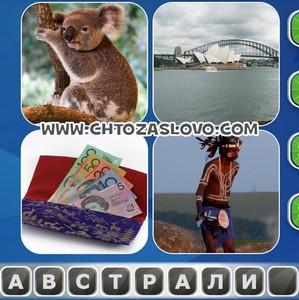 Ответ: Австралия