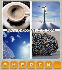 Ответ: энергия