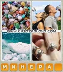 Ответ: минерал