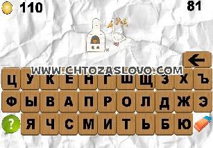 100 ребусов часть 1 ответ на уровень 81