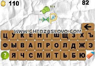 100 ребусов часть 1 ответ на уровень 82