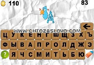 100 ребусов часть 1 ответ на уровень 83