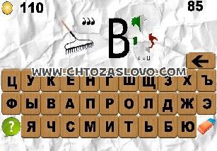 100 ребусов часть 1 ответ на уровень 85