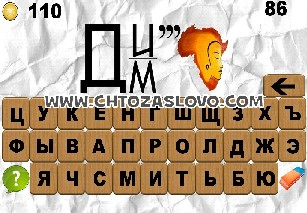 100 ребусов часть 1 ответ на уровень 86