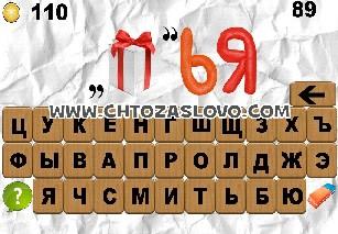 100 ребусов часть 1 ответ на уровень 89