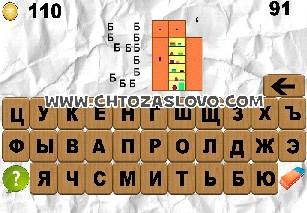 100 ребусов часть 11 ответ на уровень 91