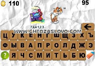 100 ребусов часть 1 ответ на уровень 95