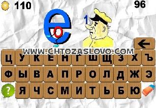 100 ребусов часть 1 ответ на уровень 96