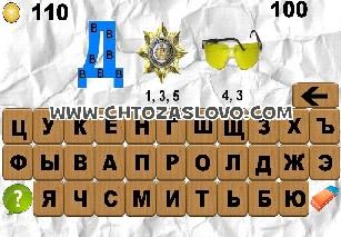 100 ребусов часть 1 ответ на уровень 100