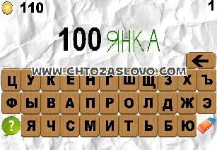 100 ребусов часть 2 ответ на уровень 1