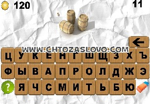 100 ребусов часть 21 ответ на уровень 11