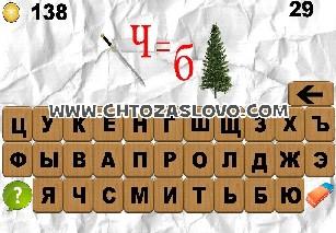 100 ребусов часть 2 ответ на уровень 29