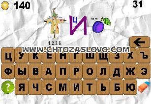 100 ребусов часть 21 ответ на уровень 31
